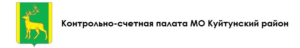Контрольно-счетная палата МО Куйтунский район